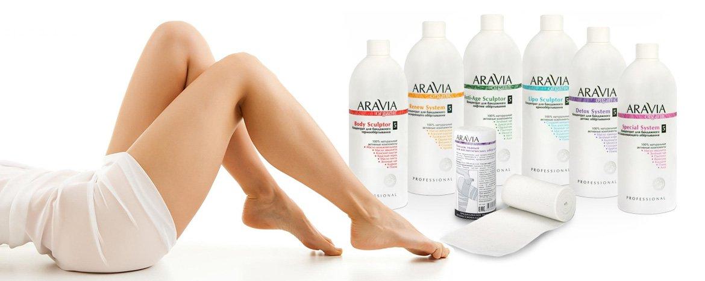 Профессиональные средства Aravia для бандажного термообёртывания